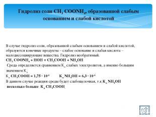 Гидролиз соли СН3 СООNН4, образованной слабым основанием и слабой кислотой В слу