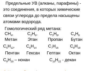 Предельные УВ (алканы, парафины) - это соединения, в которых химические связи уг