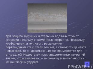 Для защиты чугунных и стальных водяных труб от коррозии используют цементные пок