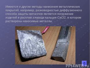 Имеются и другие методы нанесения металлических покрытий, например, разновидност