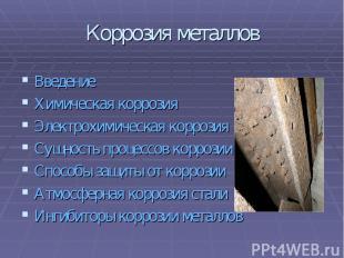 Коррозия металлов Введение Химическая коррозия Электрохимическая коррозия Сущнос
