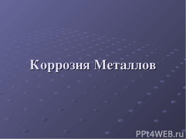 Коррозия Металлов