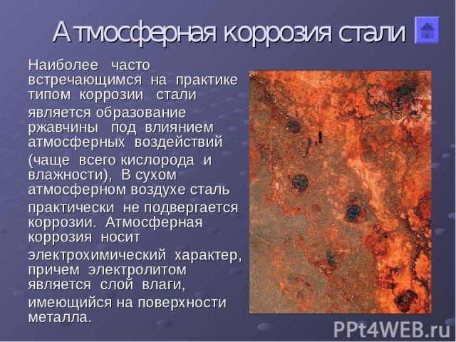 Атмосферная коррозия стали Наиболее часто встречающимся на практике типом коррозии стали является образование ржавчины под влиянием атмосферных воздействий (чаще всего кислорода и влажности), В сухом атмосферном воздухе сталь практически не подверга…