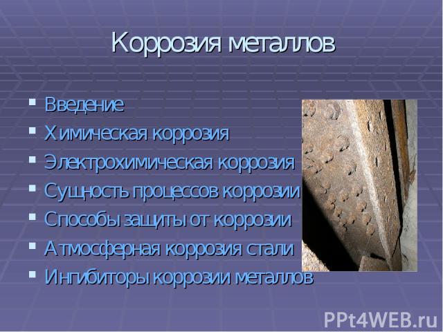Коррозия металлов Введение Химическая коррозия Электрохимическая коррозия Сущность процессов коррозии Способы защиты от коррозии Атмосферная коррозия стали Ингибиторы коррозии металлов