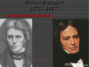 Майкл Фарадей (1711 -1867)