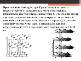 Кристаллическая структура. Кристаллическая решетка графита состоит из параллельн