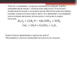 Учитель: соединения с углеродом называются карбиды. Карбид алюминия представляет