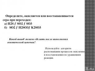 Определите, окисляется или восстанавливается сера при переходах: a) H2S →SO2 →SO
