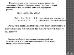 Основное требование при составлении уравнений этим методом: число отданных элект