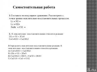 1.Составьте молекулярное уравнение. Рассмотрите с точки зрения окислительно-восс