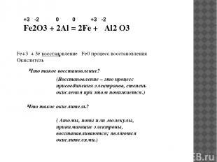 +3 -2 0 0 +3 -2 Fe2O3 + 2Al = 2Fe + Al2 O3 Fe+3 + 3ē восстановление Fe0 процесс