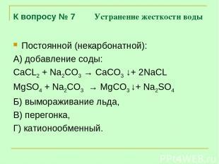 К вопросу № 7 Устранение жесткости воды Постоянной (некарбонатной): А) добавлени