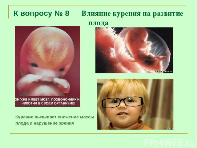 К вопросу № 8 Влияние курения на развитие плода Курение вызывает снижение массы плода и нарушение зрения