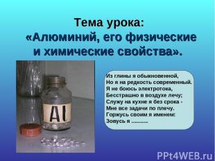 Тема урока: «Алюминий, его физические и химические свойства». Из глины я обыкнов