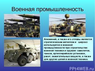 Военная промышленность Алюминий, а также его сплавы является стратегическим мета