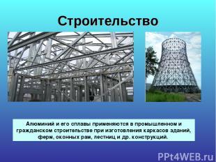 Строительство Алюминий и его сплавы применяются в промышленном и гражданском стр