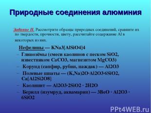 Природные соединения алюминия Задание II. Рассмотрите образцы природных соединен