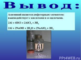 Алюминий является амфотерным элементом: взаимодействует с кислотами и со щелочам