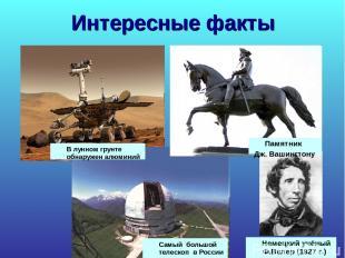 Интересные факты Немецкий учёный Ф.Велер (1827 г.) Памятник Дж. Вашингтону В лун