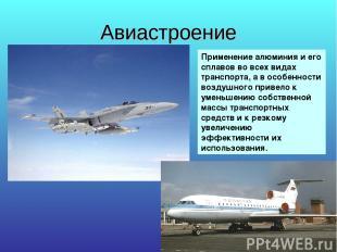 Авиастроение Применение алюминия и его сплавов во всех видах транспорта, а в осо