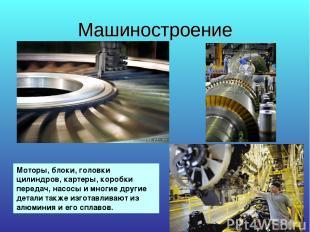Машиностроение Моторы, блоки, головки цилиндров, картеры, коробки передач, насос