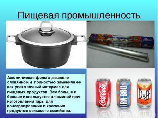 Пищевая промышленность Алюминиевая фольга дешевле оловянной и полностью заменила