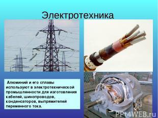 Электротехника Алюминий и его сплавы используют в электротехнической промышленно