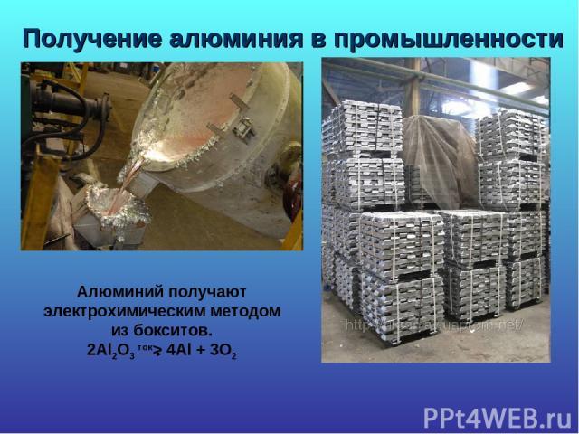 Получение алюминия в промышленности Алюминий получают электрохимическим методом из бокситов. 2Al2O3 ток> 4Al + 3O2