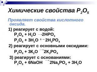 Химические свойства P2O5 Проявляет свойства кислотного оксида. 1) реагирует с во