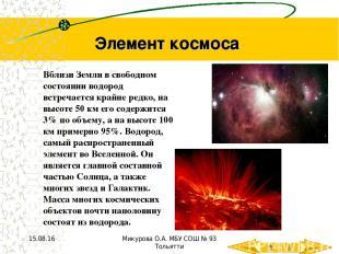 Элемент космоса Вблизи Земли в свободном состоянии водород встречается крайне ре
