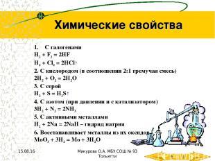 Химические свойства С галогенами H2 + F2 = 2HF H2 + Cl2 = 2HCl↑ 2. С кислородом