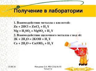 Получение в лаборатории 1. Взаимодействие металла с кислотой: Zn + 2HCl = ZnCl2