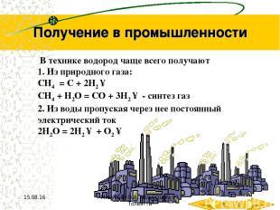 Получение в промышленности В технике водород чаще всего получают 1. Из природног