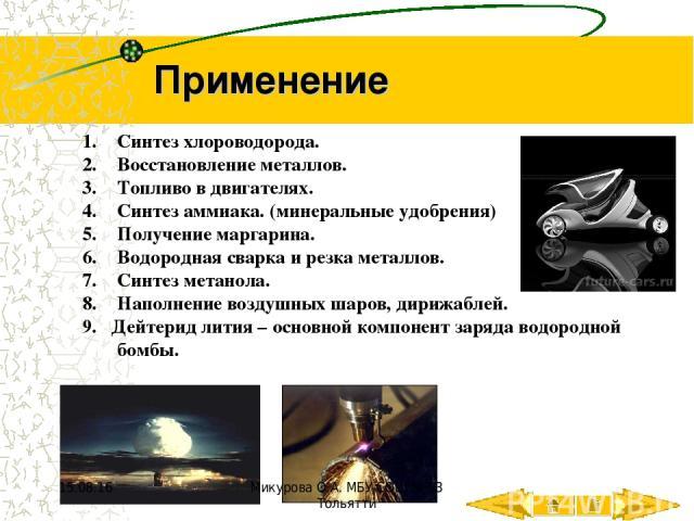 Применение Синтез хлороводорода. Восстановление металлов. Топливо в двигателях. Синтез аммиака. (минеральные удобрения) Получение маргарина. Водородная сварка и резка металлов. Синтез метанола. Наполнение воздушных шаров, дирижаблей. 9. Дейтерид лит…