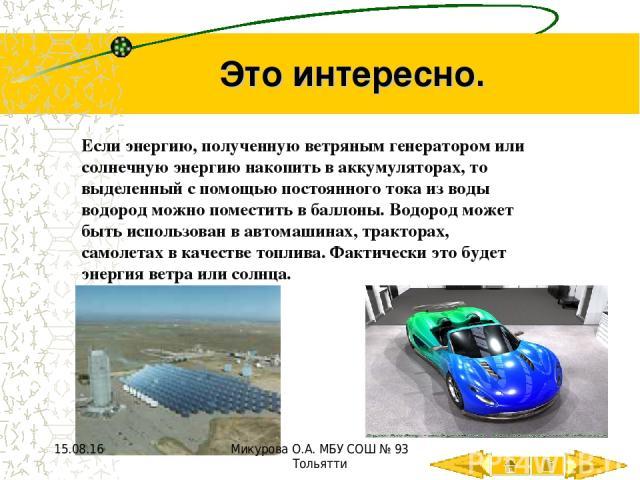 Это интересно. Если энергию, полученную ветряным генератором или солнечную энергию накопить в аккумуляторах, то выделенный с помощью постоянного тока из воды водород можно поместить в баллоны. Водород может быть использован в автомашинах, тракторах,…