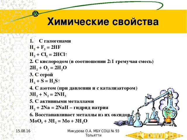 Химические свойства С галогенами H2 + F2 = 2HF H2 + Cl2 = 2HCl↑ 2. С кислородом (в соотношении 2:1 гремучая смесь) 2H2 + O2 = 2H2O 3. С серой H2 + S = H2S↑ 4. С азотом (при давлении и с катализатором) 3H2 + N2 = 2NH3 5. С активными металлами H2 + 2N…