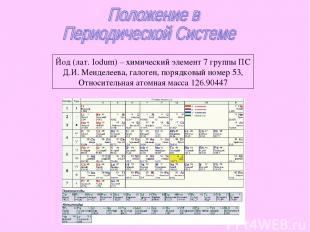 Йод (лат. Iodum) – химический элемент 7 группы ПС Д.И. Менделеева, галоген, поря