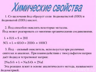 1. Со щелочами йод образует соли йодноватистой (HIO) и йодноватой (HIO3) кислот.