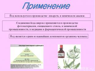 Йод используется в производстве лекарств, в химическом анализе. Соединения йода