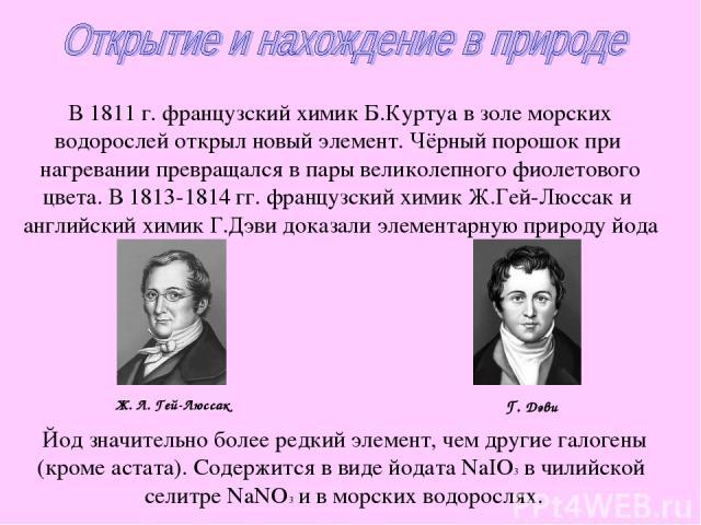 В 1811 г. французский химик Б.Куртуа в золе морских водорослей открыл новый элемент. Чёрный порошок при нагревании превращался в пары великолепного фиолетового цвета. В 1813-1814 гг. французский химик Ж.Гей-Люссак и английский химик Г.Дэви доказали …