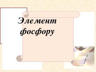 Элемент фосфору