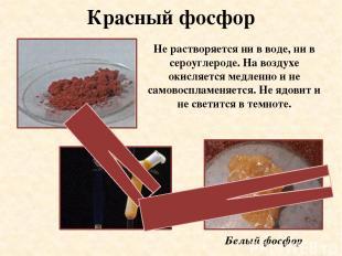 Красный фосфор Не растворяется ни в воде, ни в сероуглероде. На воздухе окисляет