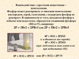 Взаимодействие с простыми веществами – неметаллами. Фосфор может реагировать со