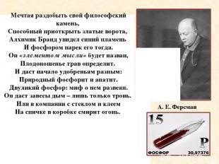 А. Е. Ферсман Мечтая раздобыть свой философский камень, Способный приоткрыть зла