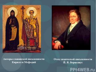 Авторы славянской письменности Кирилл и Мефодий Отец химической письменности Й.