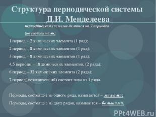 Структура периодической системы Д.И. Менделеева периодическая система делится на