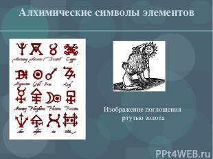 Алхимические символы элементов Изображение поглощения ртутью золота
