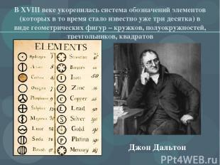В XVIII веке укоренилась система обозначений элементов (которых в то время стало