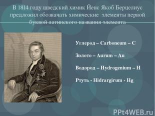 В 1814 году шведский химик Йенс Якоб Берцелиус предложил обозначать химические э