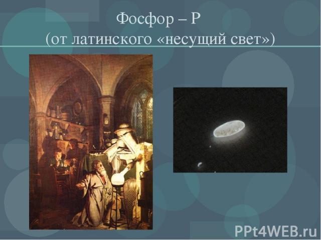 Фосфор – Р (от латинского «несущий свет»)